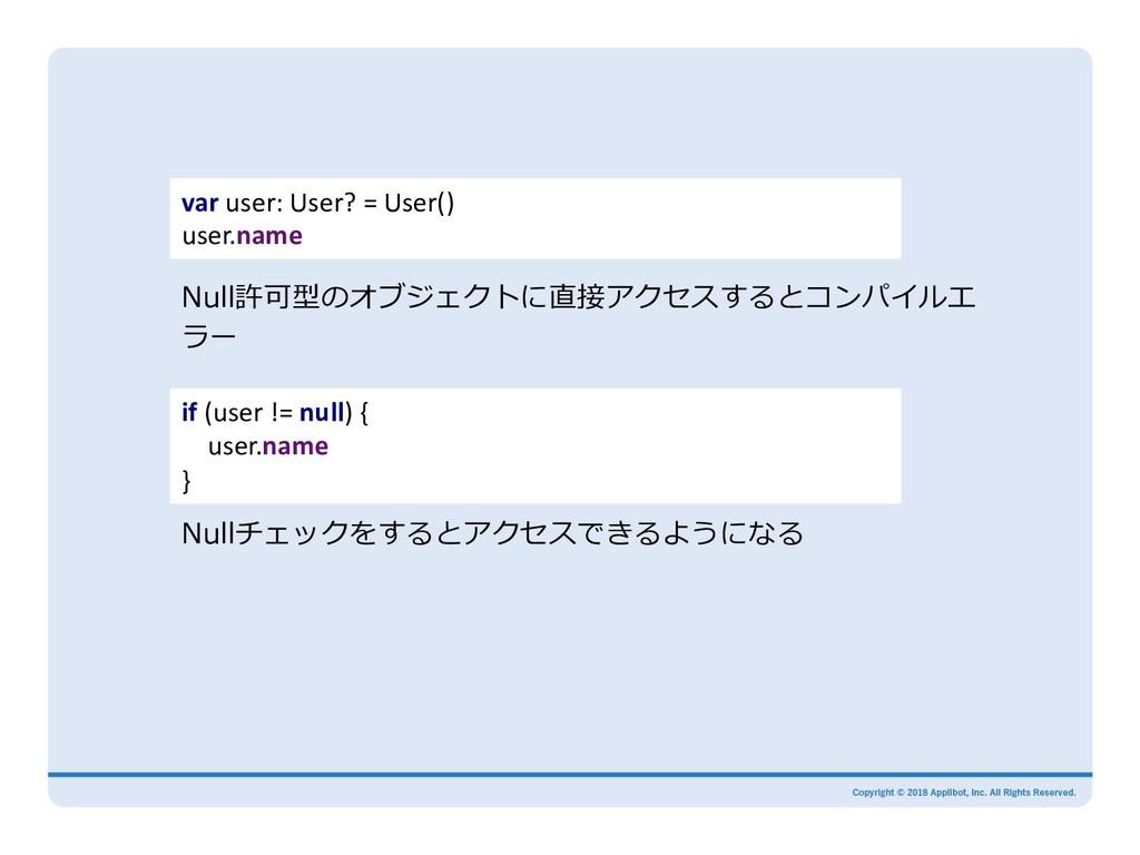 var user: User? = User() user.name &#$...