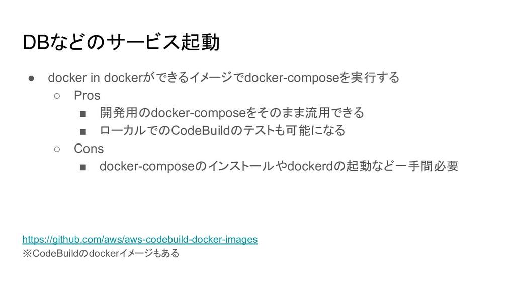 DBなどのサービス起動 ● docker in dockerができるイメージでdocker-c...