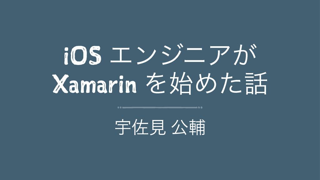 iOS ΤϯδχΞ͕ Xamarin ΛΊͨ Ӊࠤݟ ެี