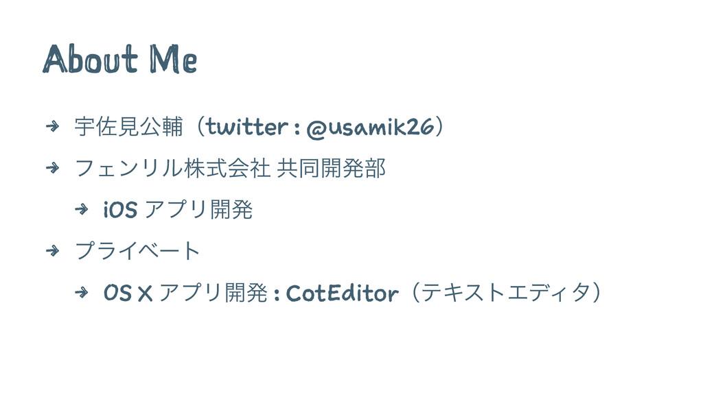 About Me 4 Ӊࠤݟެีʢtwitter : @usamik26ʣ 4 ϑΣϯϦϧגࣜ...