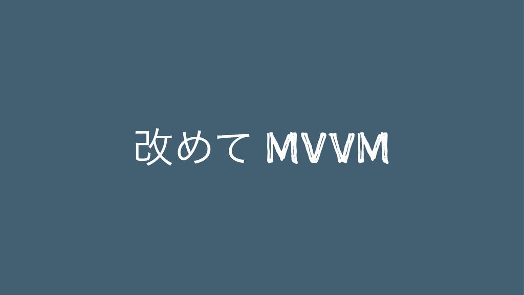վΊͯ MVVM