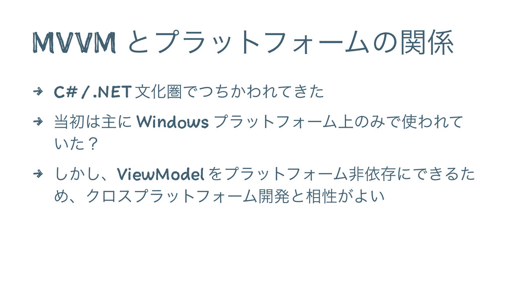 MVVM ͱϓϥοτϑΥʔϜͷؔ 4 C# / .NET จԽݍͰ͔ͭͪΘΕ͖ͯͨ 4 ॳ...
