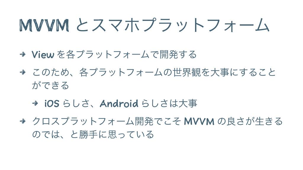 MVVM ͱεϚϗϓϥοτϑΥʔϜ 4 View Λ֤ϓϥοτϑΥʔϜͰ։ൃ͢Δ 4 ͜ͷͨΊ...
