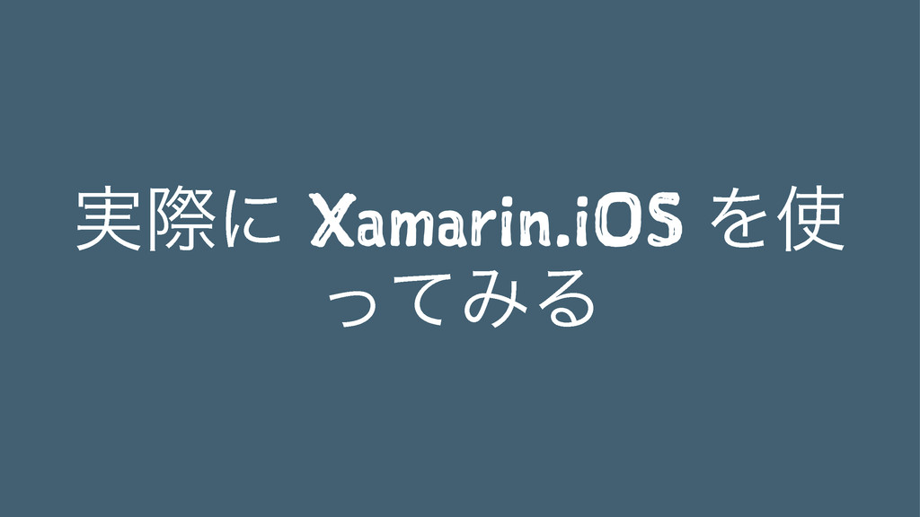 ࣮ࡍʹ Xamarin.iOS Λ ͬͯΈΔ