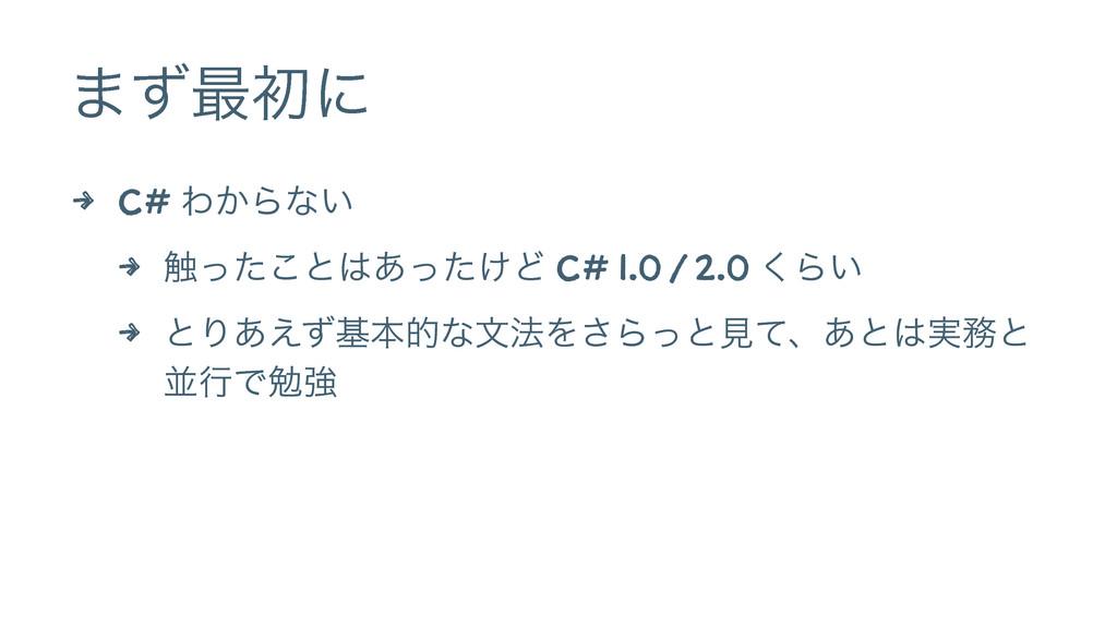 ·ͣ࠷ॳʹ 4 C# Θ͔Βͳ͍ 4 ৮ͬͨ͜ͱ͚͋ͬͨͲ C# 1.0 / 2.0 ͘Β͍...