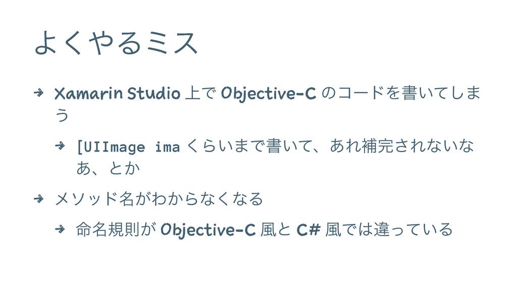 Α͘Δϛε 4 Xamarin Studio ্Ͱ Objective-C ͷίʔυΛॻ͍ͯ...