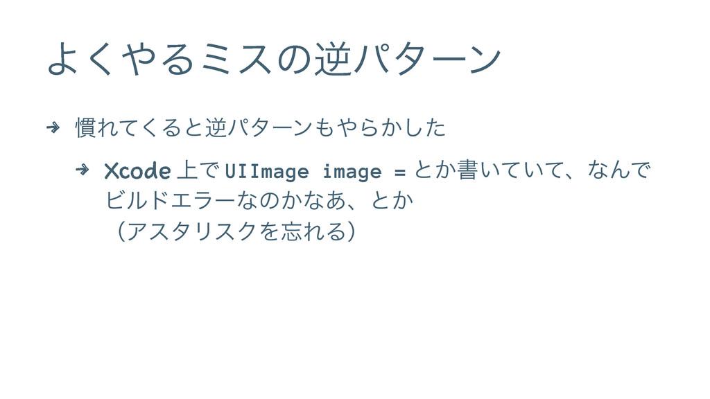 Α͘Δϛεͷٯύλʔϯ 4 ׳Εͯ͘ΔͱٯύλʔϯΒ͔ͨ͠ 4 Xcode ্Ͱ UII...