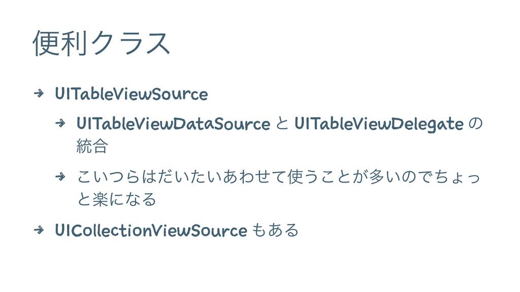 ศརΫϥε 4 UITableViewSource 4 UITableViewDataSour...