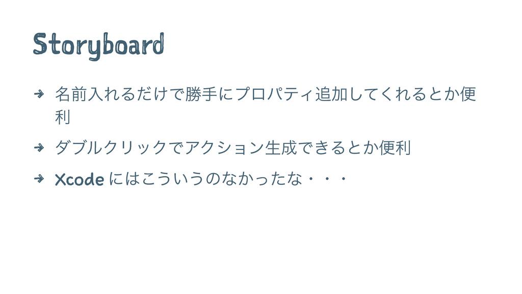Storyboard 4 ໊લೖΕΔ͚ͩͰউखʹϓϩύςΟՃͯ͘͠ΕΔͱ͔ศ ར 4 μϒϧ...