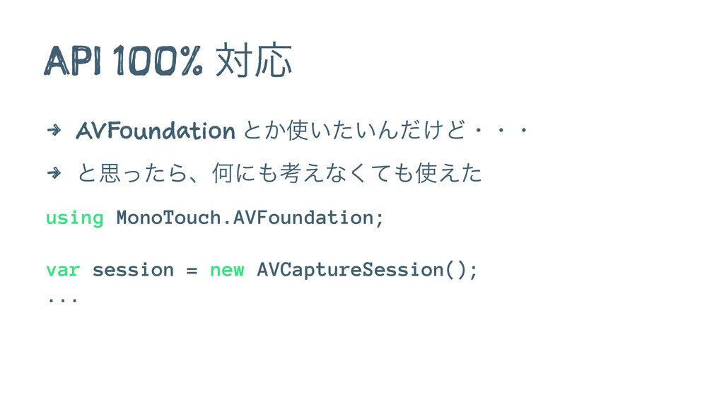 API 100% ରԠ 4 AVFoundation ͱ͔͍͍ͨΜ͚ͩͲɾɾɾ 4 ͱࢥͬͨ...