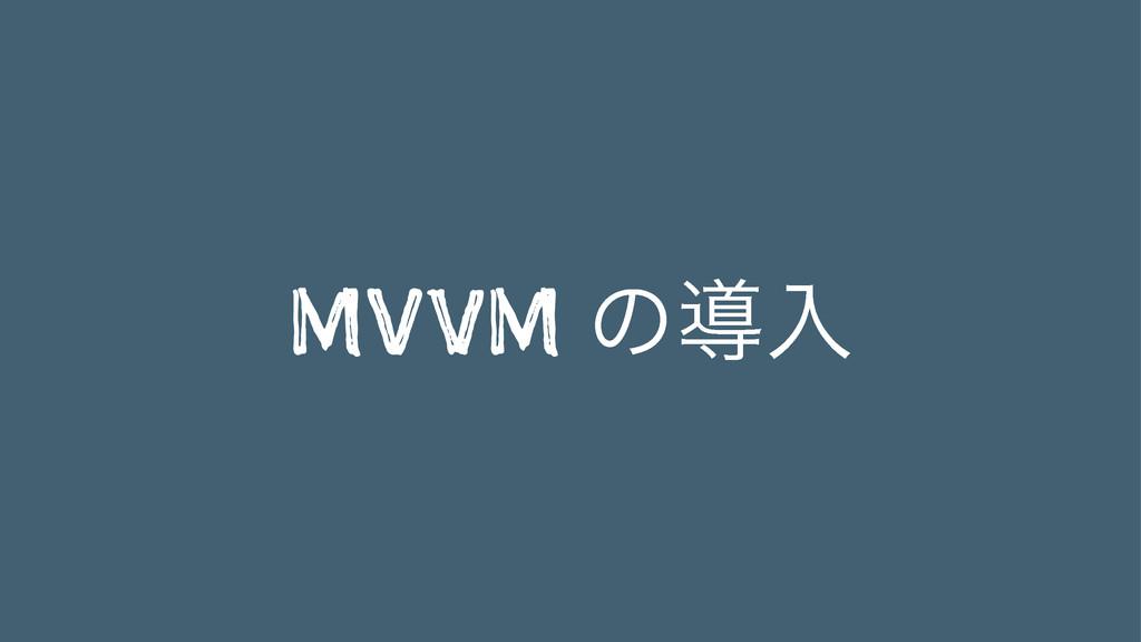 MVVM ͷಋೖ