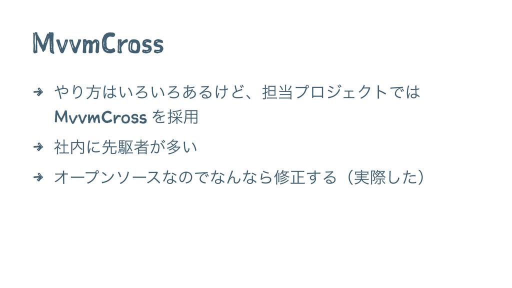 MvvmCross 4 Γํ͍Ζ͍Ζ͋Δ͚Ͳɺ୲ϓϩδΣΫτͰ MvvmCross Λ...