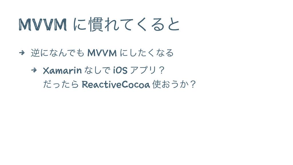MVVM ʹ׳Εͯ͘Δͱ 4 ٯʹͳΜͰ MVVM ʹͨ͘͠ͳΔ 4 Xamarin ͳ͠Ͱ...