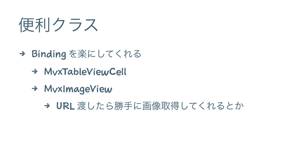 ศརΫϥε 4 Binding Λָʹͯ͘͠ΕΔ 4 MvxTableViewCell 4 M...