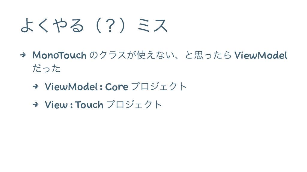 Α͘Δʢʁʣϛε 4 MonoTouch ͷΫϥε͕͑ͳ͍ɺͱࢥͬͨΒ ViewModel...