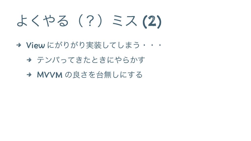 Α͘Δʢʁʣϛε (2) 4 View ʹ͕Γ͕Γ࣮ͯ͠͠·͏ɾɾɾ 4 ςϯύ͖ͬͯͨͱ...