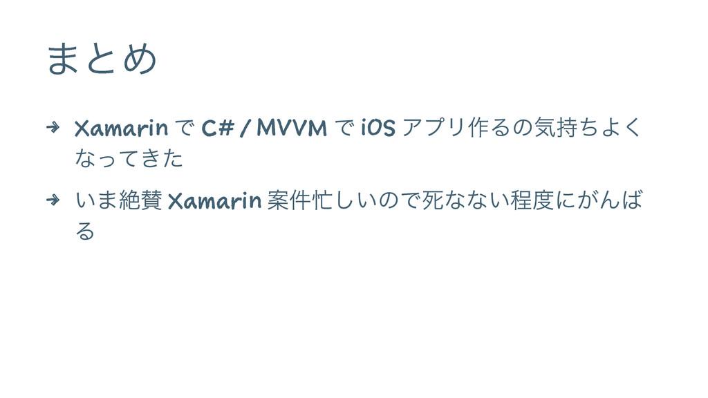 ·ͱΊ 4 Xamarin Ͱ C# / MVVM Ͱ iOS ΞϓϦ࡞ΔͷؾͪΑ͘ ͳͬͯ...