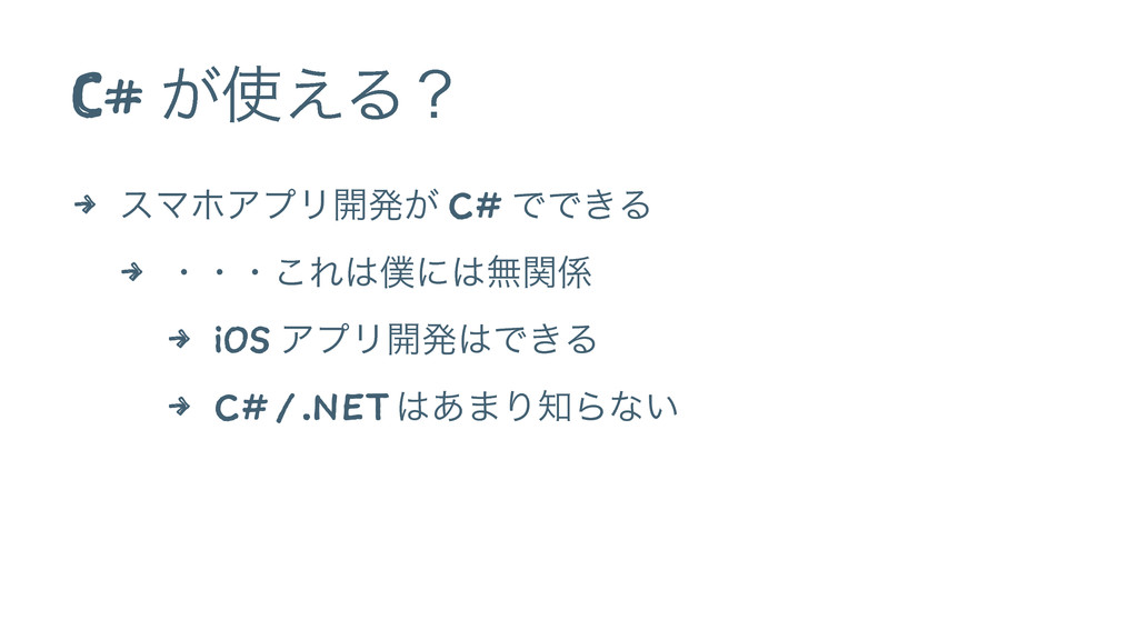 C# ͕͑Δʁ 4 εϚϗΞϓϦ։ൃ͕ C# ͰͰ͖Δ 4 ɾɾɾ͜Εʹແؔ 4 i...