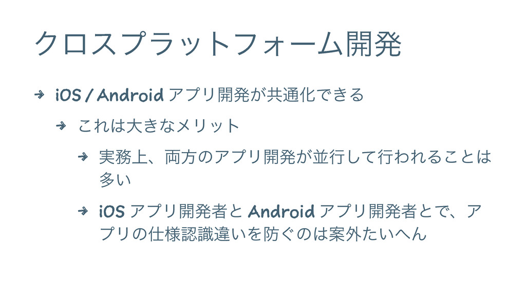 ΫϩεϓϥοτϑΥʔϜ։ൃ 4 iOS / Android ΞϓϦ։ൃ͕ڞ௨ԽͰ͖Δ 4 ͜Ε...