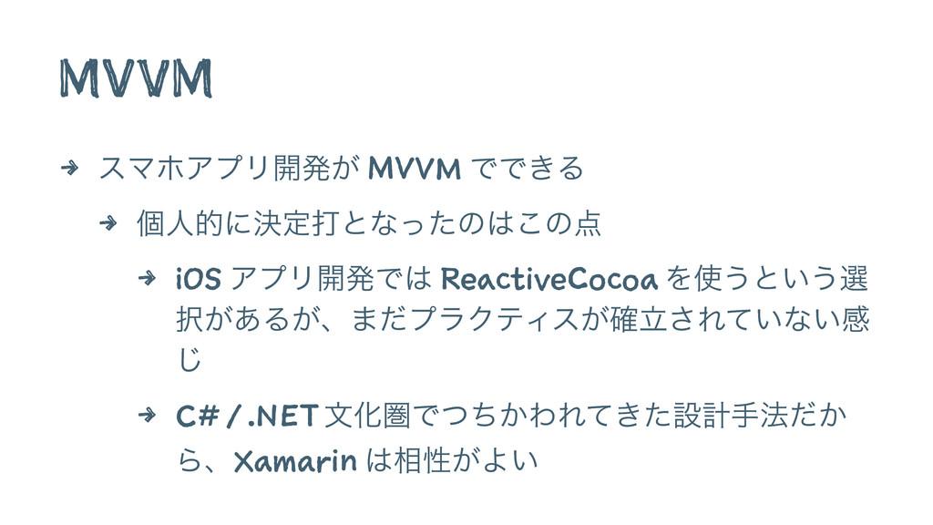 MVVM 4 εϚϗΞϓϦ։ൃ͕ MVVM ͰͰ͖Δ 4 ݸਓతʹܾఆଧͱͳͬͨͷ͜ͷ 4...