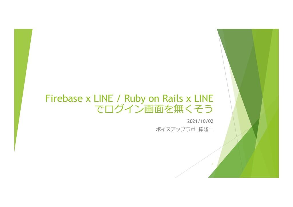 Firebase x LINE / Ruby on Rails x LINE でログイン画⾯を...