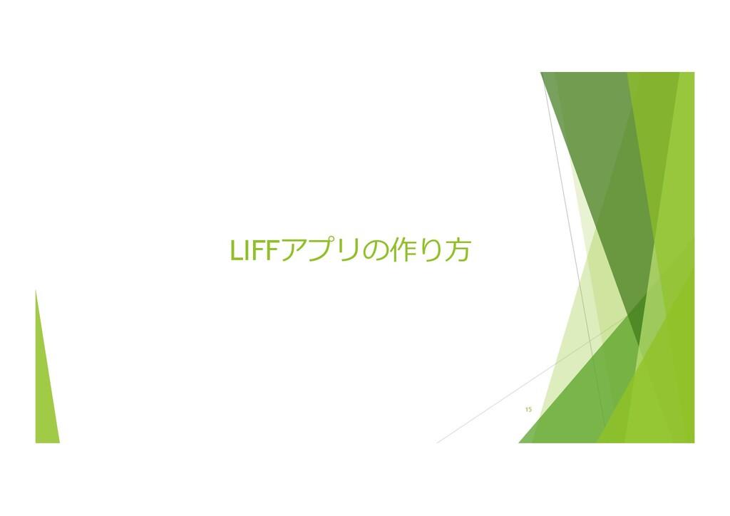 LIFFアプリの作り⽅ 15