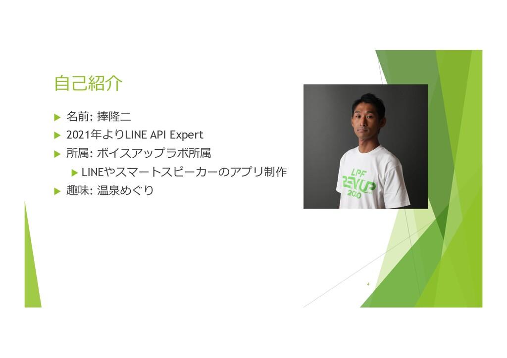 ⾃⼰紹介 u 名前: 捧隆⼆ u 2021年よりLINE API Expert u 所属: ボ...