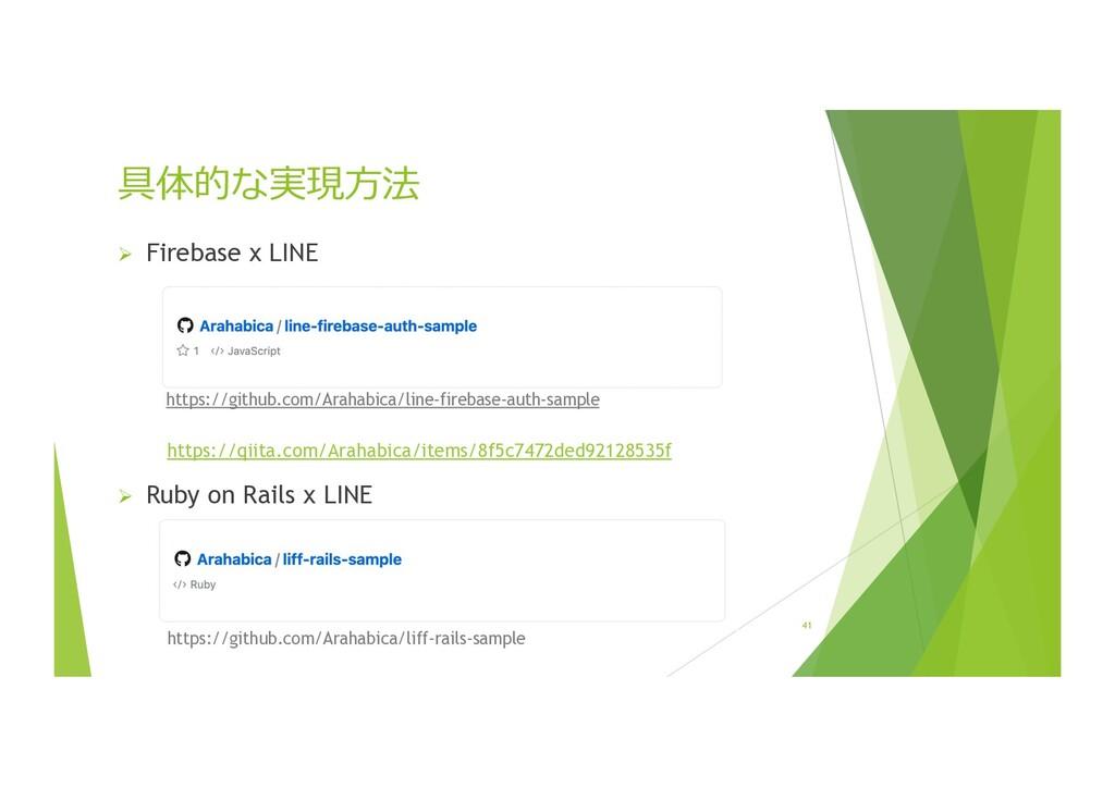 41 具体的な実現⽅法 Ø Firebase x LINE Ø Ruby on Rails x...