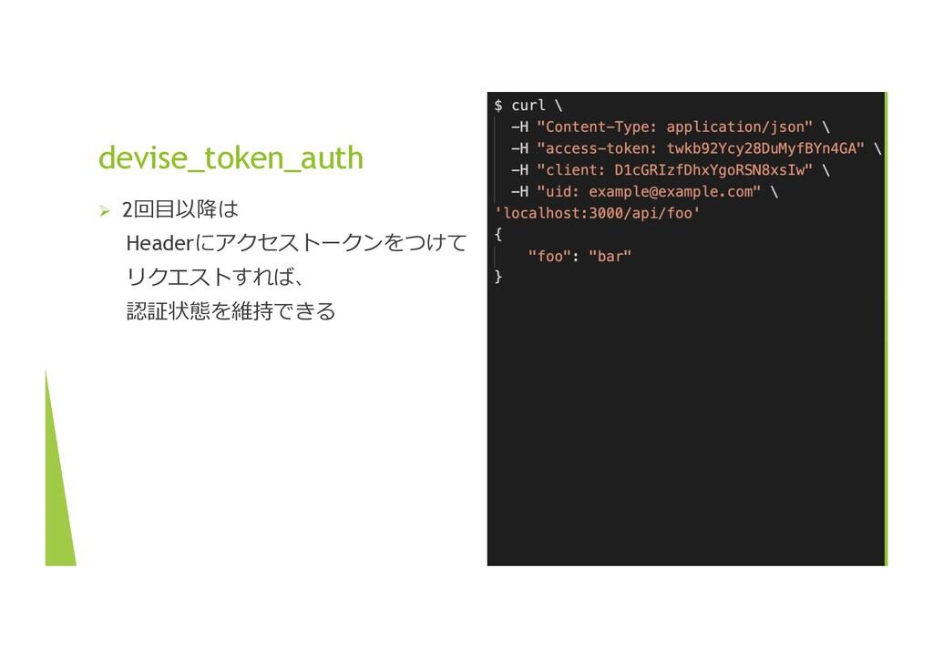 52 devise_token_auth Ø 2回⽬以降は Headerにアクセストークンをつ...