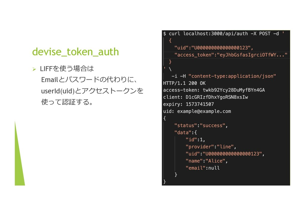 53 devise_token_auth Ø LIFFを使う場合は Emailとパスワードの代...