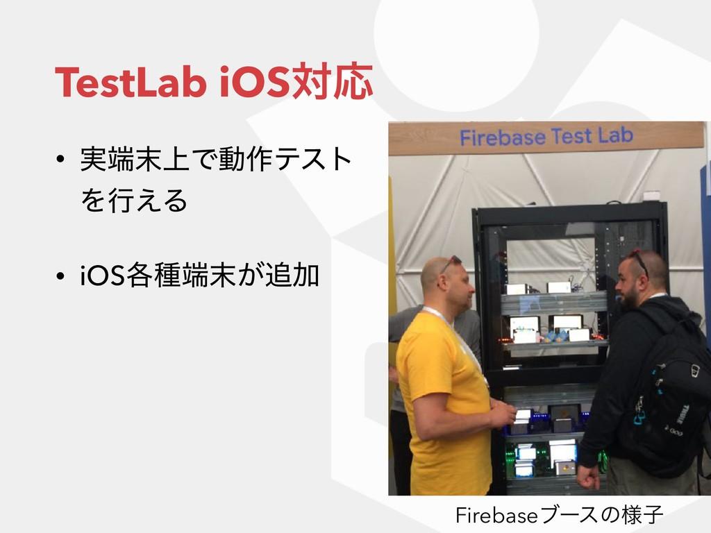 TestLab iOSରԠ • ্࣮Ͱಈ࡞ςετ Λߦ͑Δ • iOS֤छ͕Ճ Fi...