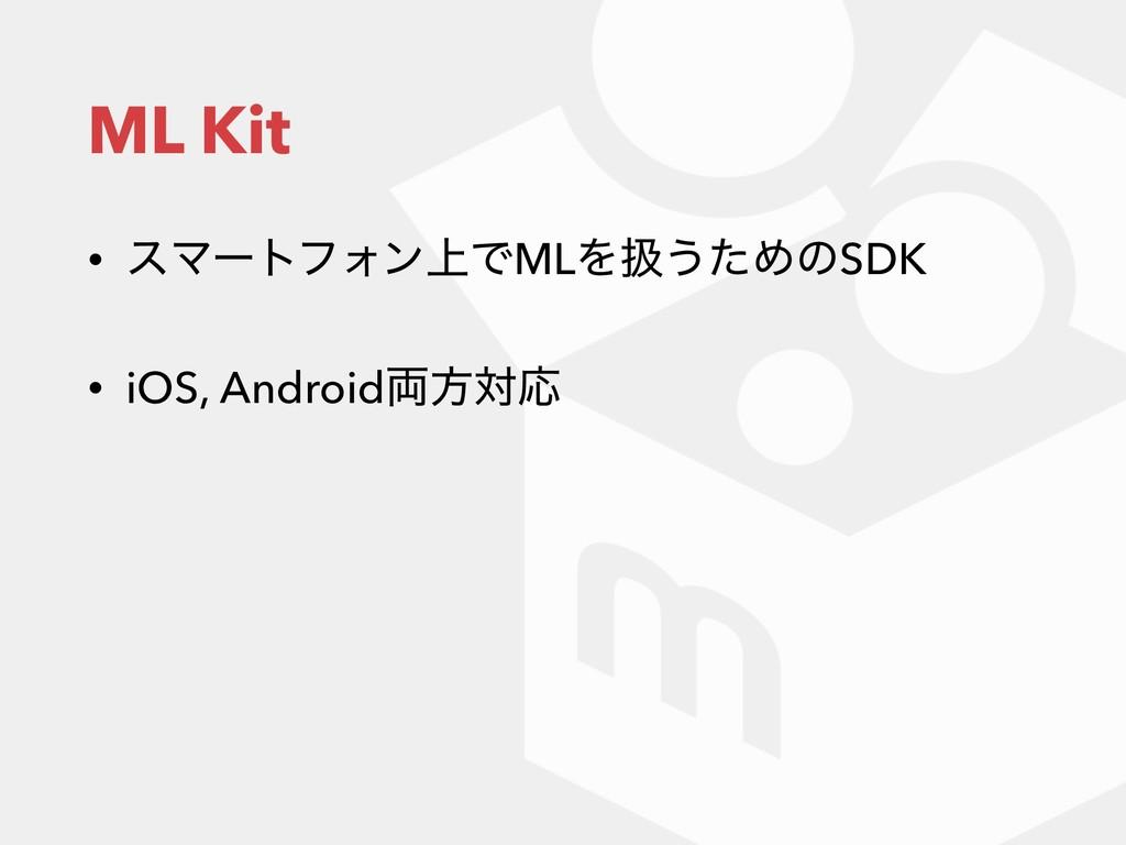 ML Kit • εϚʔτϑΥϯ্ͰMLΛѻ͏ͨΊͷSDK • iOS, Android྆ํରԠ