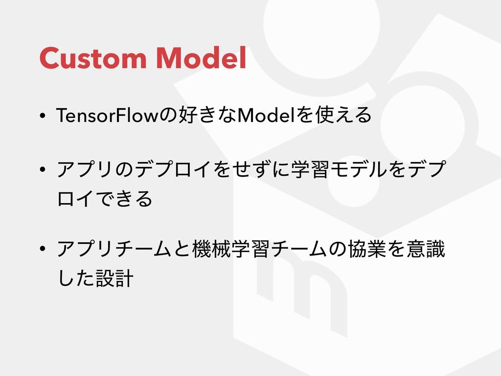 Custom Model • TensorFlowͷ͖ͳModelΛ͑Δ • ΞϓϦͷσϓ...