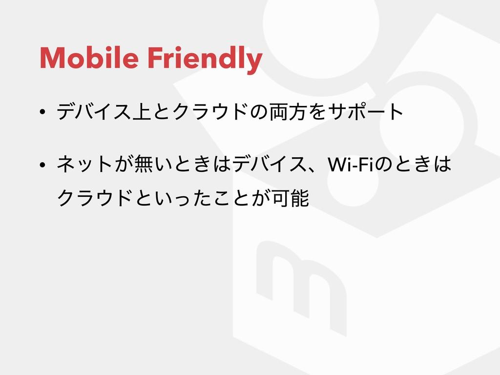 Mobile Friendly • σόΠε্ͱΫϥυͷ྆ํΛαϙʔτ • ωοτ͕ແ͍ͱ͖...