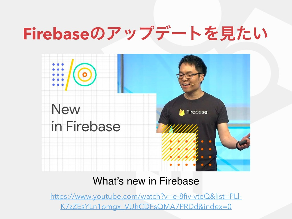 FirebaseͷΞοϓσʔτΛݟ͍ͨ What's new in Firebase http...