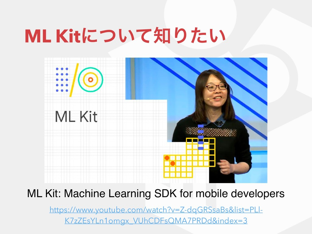 ML Kitʹ͍ͭͯ஌Γ͍ͨ ML Kit: Machine Learning SDK for...