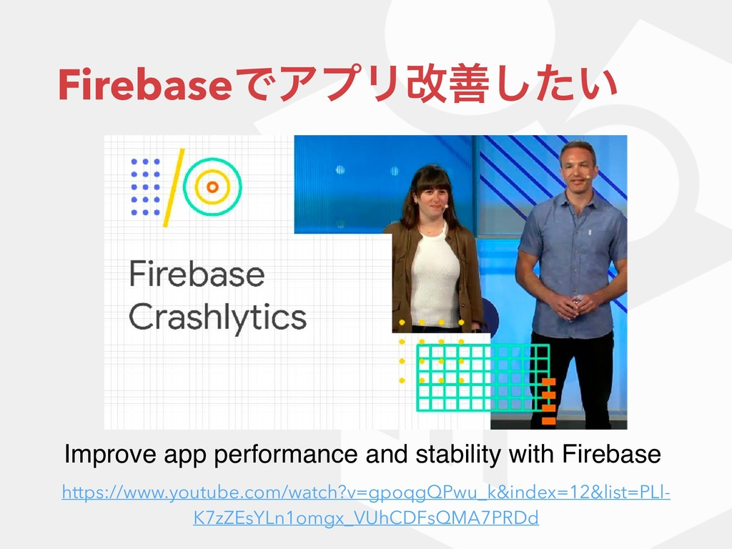 FirebaseͰΞϓϦվળ͍ͨ͠ Improve app performance and s...