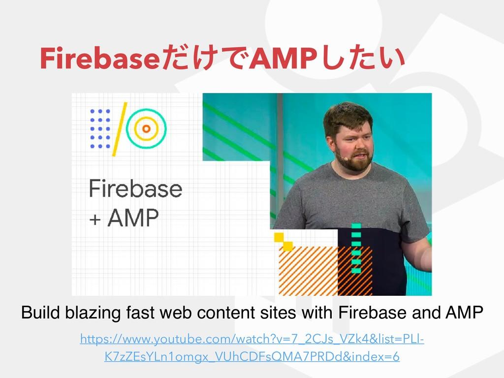 Firebase͚ͩͰAMP͍ͨ͠ Build blazing fast web conten...