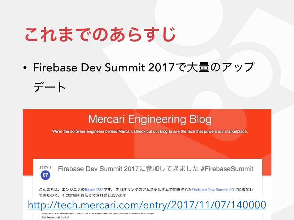 ͜Ε·Ͱͷ͋Β͢͡ • Firebase Dev Summit 2017ͰେྔͷΞοϓ σʔτ...