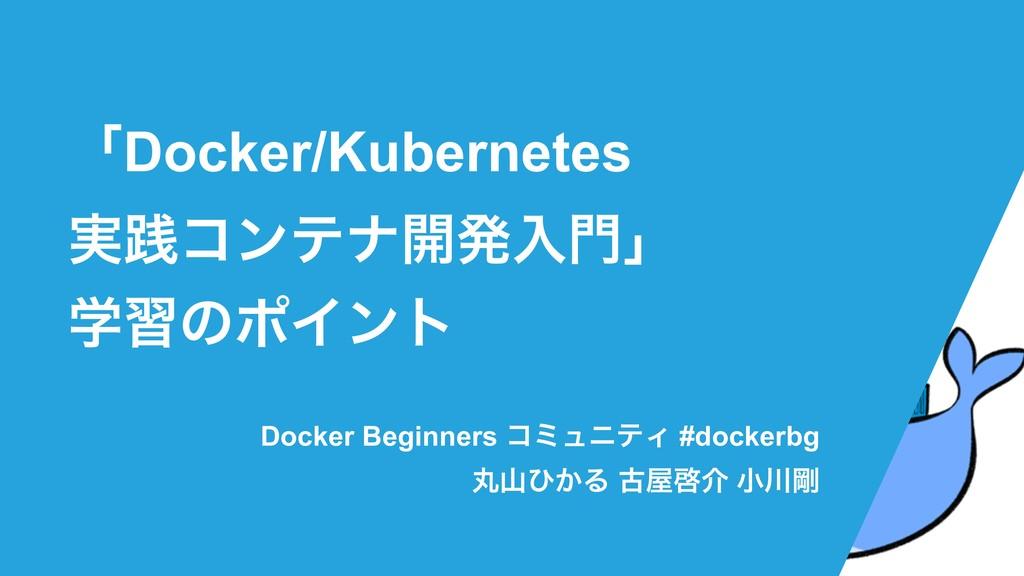 ʮDocker/Kubernetes ࣮ફίϯςφ։ൃೖʯ ֶशͷϙΠϯτ Docker B...