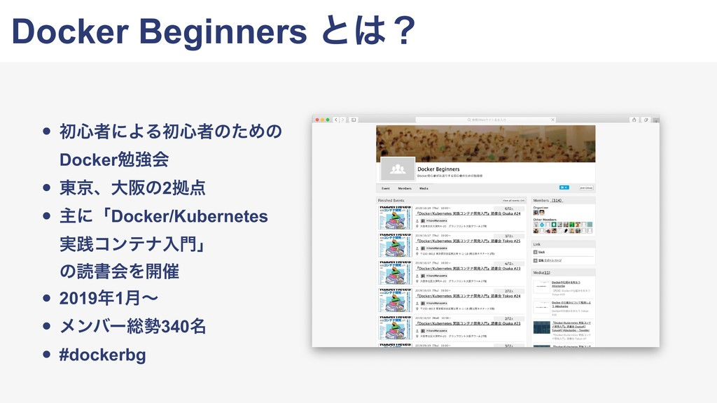 Docker Beginners ͱʁ • ॳ৺ऀʹΑΔॳ৺ऀͷͨΊͷ Dockerษڧձ...