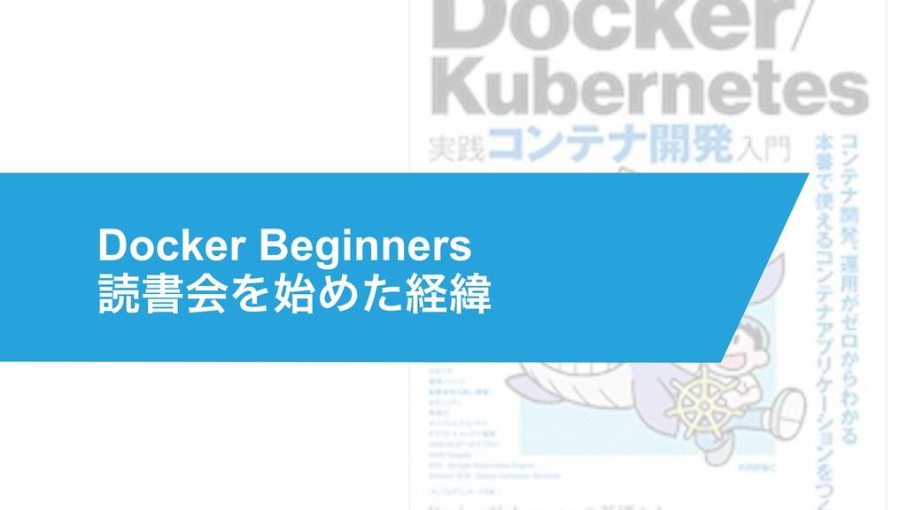 Docker Beginners ಡॻձΛΊͨܦҢ