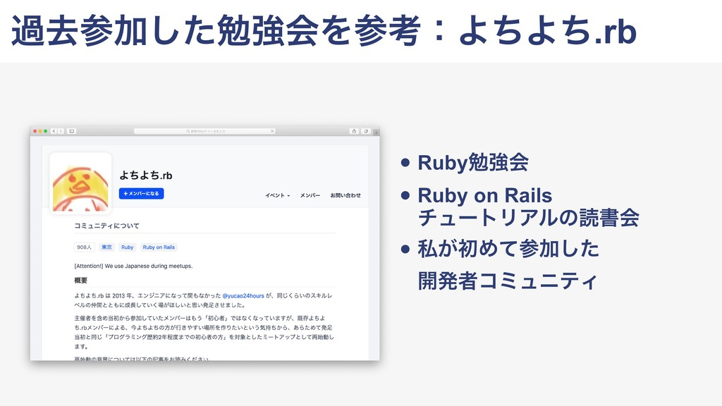 աڈՃͨ͠ษڧձΛߟɿΑͪΑͪ.rb • Rubyษڧձ • Ruby on Rails...
