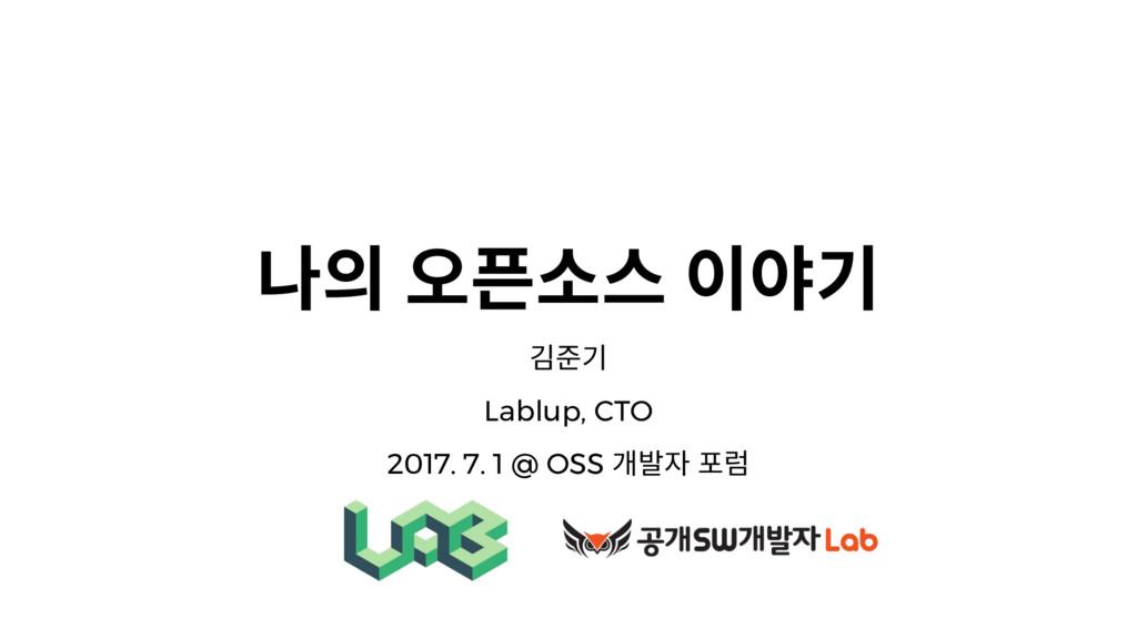 빦픦 폲콚큲 핂퍊믾 밎훎믾 Lablup, CTO 2017. 7. 1 @ OSS 맪짪...