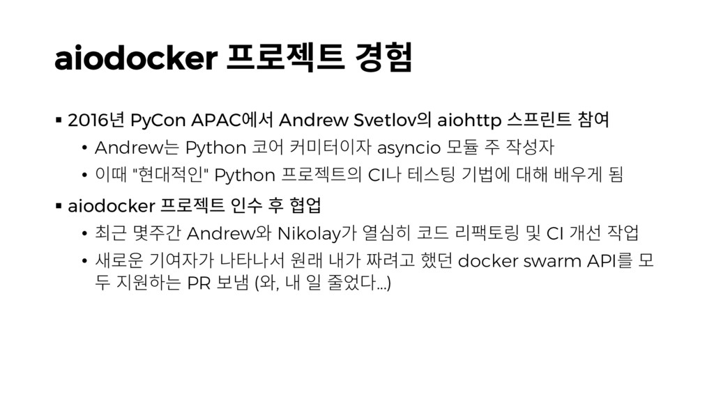 aiodocker 옪헫 몋 § 2016뼒 PyCon APAC펞컪 Andrew S...