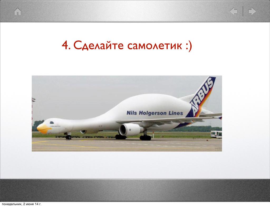 4. Сделайте самолетик :) понедельник, 2 июня 14...