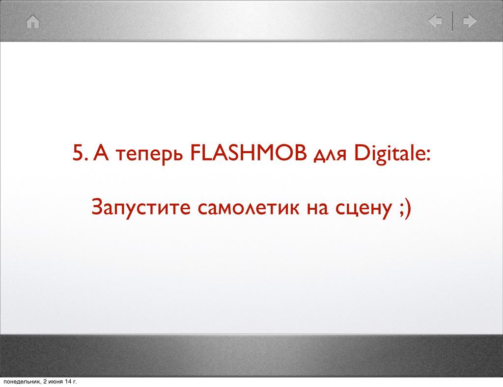 5. А теперь FLASHMOB для Digitale: Запустите са...