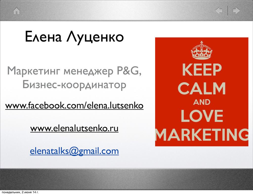 Елена Луценко Маркетинг менеджер P&G, Бизнес-ко...