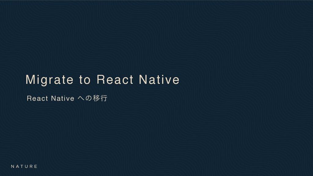 Migrate to React Native React Native ͷҠߦ