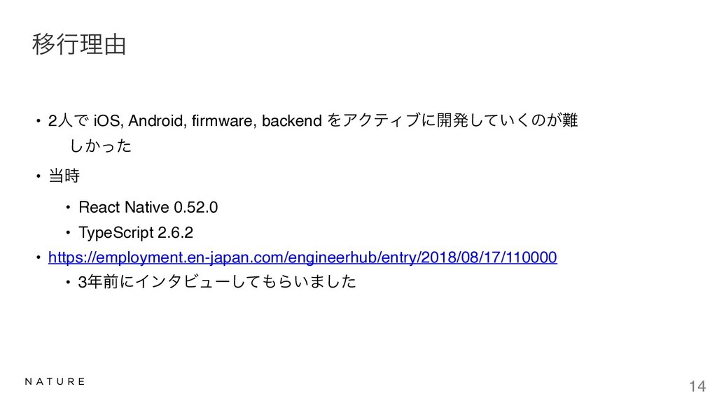 Ҡߦཧ༝ • 2ਓͰ iOS, Android, firmware, backend ΛΞΫς...